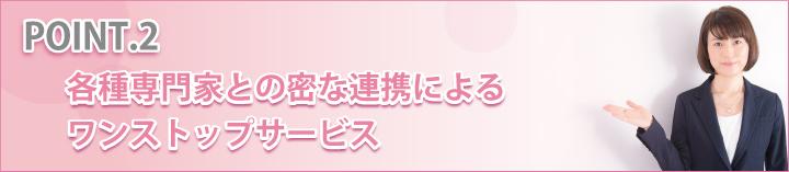 各種専門家との密な連携によるワンストップサービス田口絵美子司法書士・行政書士事務所